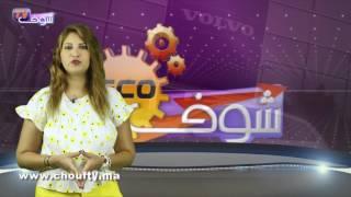 النشرة الاقتصادية : 19 يوليوز 2017 | إيكو بالعربية