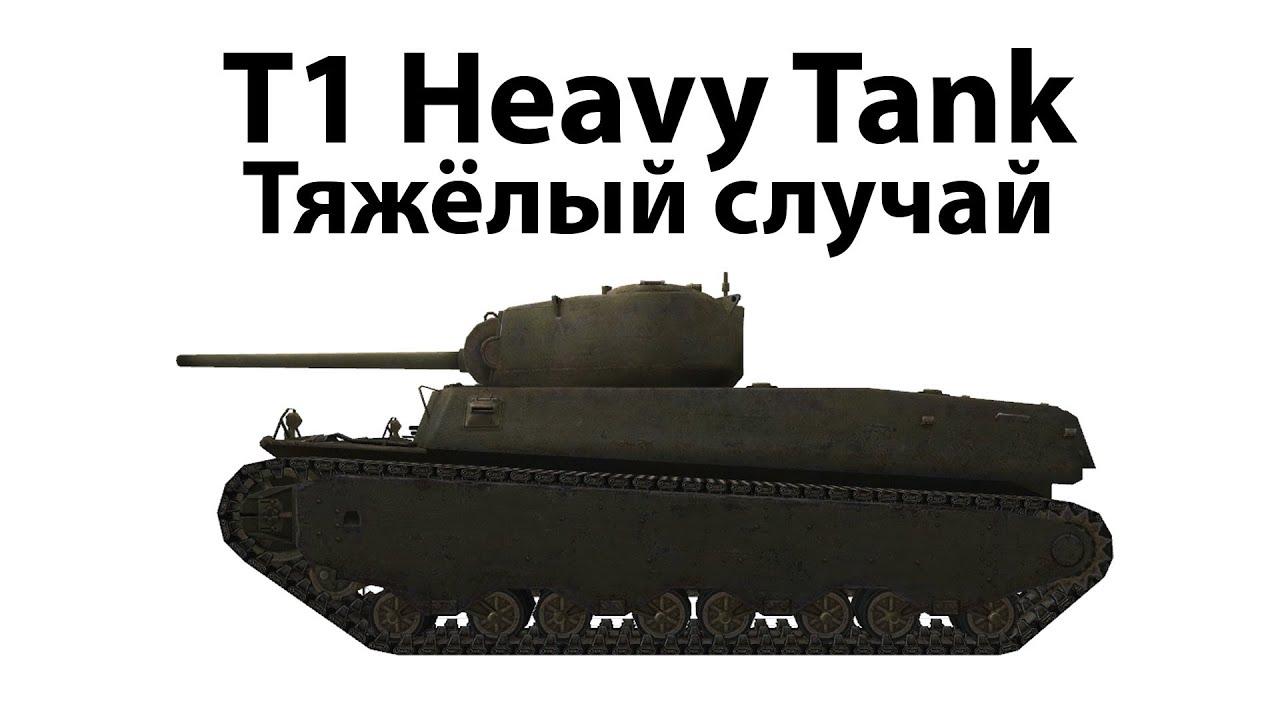 T1 Heavy Tank - Тяжёлый случай