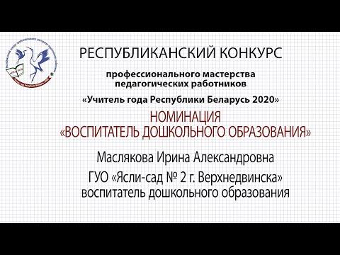 Дошкольное образование. Маслякова Ирина Александровна. 24.09.2020