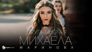 Mihaela Marinova - Drugata staya (Official Video)