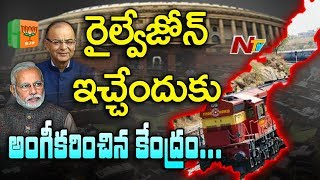 Center Accepts AP Special Package, Rail Zone..