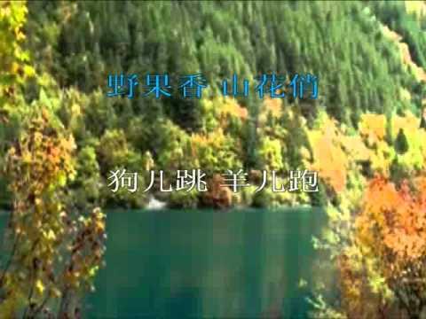 牧羊曲-郑绪岚
