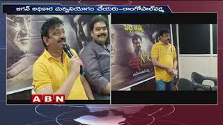 Ram Gopal Varma Satires On TDP's Cycle Symbol In Bhimavara..