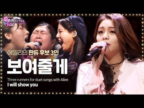 Goosebumps warning! 'Ailee - I Will Show You' 1:3 Random play match 《Fantastic Duo》판타스틱 듀오 EP05