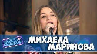 Музикални Имитации с Михаела Маринова!