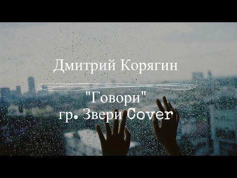 Дмитрий Корягин - Говори (Звери cover)