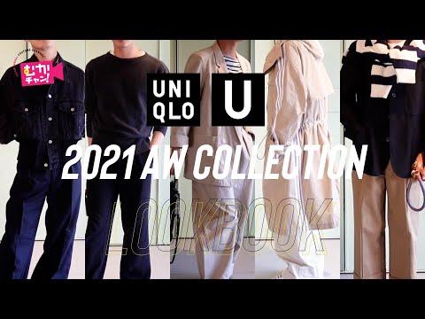【UNIQLO U 2021AW】LOOKBOOK
