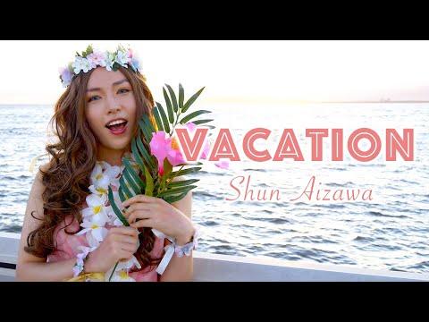 相澤瞬 / VACATION【Music Video】