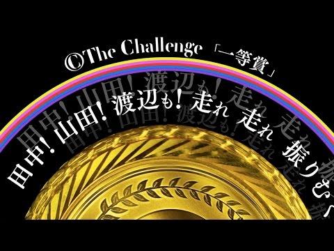 ザ・チャレンジ「一等賞」リリックビデオ