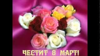 ЧЕСТИТ ОСМИ МАРТ HAPPY WOMEN'S DAY