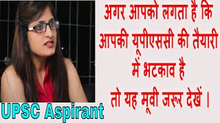 IAS Aspirant इस शार्ट- फिल्म को जरुर देखें -Based On True Story/motivational story of UPSC Aspirants