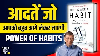 The Power of Habit by Charles Duhigg AudioBook | Book Summary in Hindi