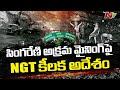 సింగరేణి అక్రమ మైనింగ్ పై NGT కీలక ఆదేశం | NGT key directive on Singareni illegal mining | NTV
