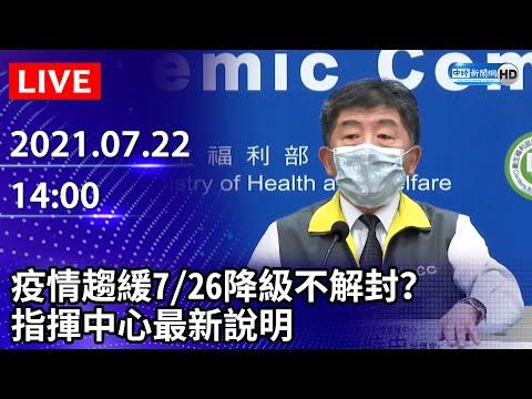 【LIVE直播】今增30例本土+4死 疫情趨緩7/26降級不解封?指揮中心最新說明 2021.07.22