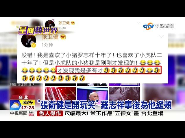 """喊""""喜歡羅志祥10年"""" 張衛健遭疑是假粉"""
