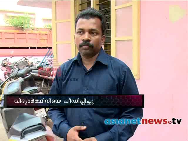 Teacher arrested  for sexual misconduct with student : FIR 26th April 2014