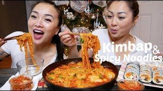 Spicy Noodles & Kimbap | Sister Mukbang |N.E Let's Eat