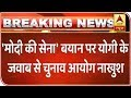 EC not satisfied with Yogis explanation on Modi ji ki sena remark