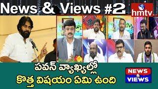 చంద్రబాబుతో కలవడానికి పవన్ గ్రౌండ్ ప్రిపైర్ చేసుకుంటారు Debate On Pawan Kalyan Comments   News&Views