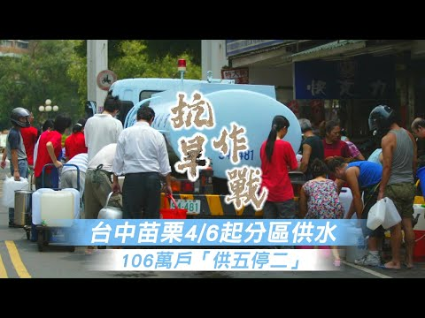 2張圖掌握台中苗栗分區停水 抗旱作戰106萬戶4/6起「供五停二」 | 台灣新聞 Taiwan 蘋果新聞網