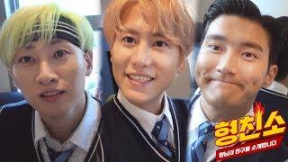 [Engsub l 형.친.소] 100회만에 전학 온 그들! 200회 전학생  '슈퍼주니어(Super Junior)'의 속내 인터뷰(?)