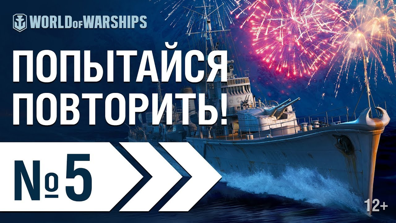 Превью WOWS SHOW! Эпизод 5 | World of Warships