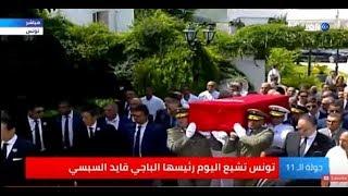 شاهد.. مراسم تشييع الرئيس التونسي الراحل quotالسبسيquot  ...