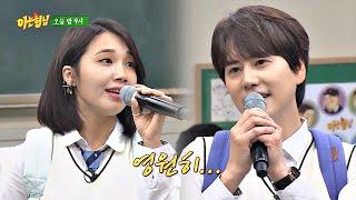 [선공개] 환상의 듀엣 정은지(Jung Eun-ji)x규현(Cho Kyu-hyun)의 감성 발라드 ′우리 사랑 이대로′♬ 아는 형님(Knowing bros) 181회