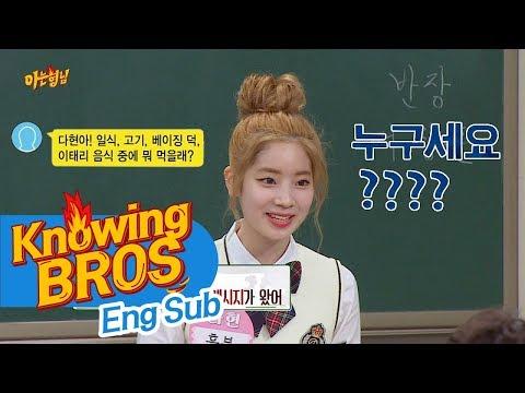 (이불 킥) '뭐 먹을래?' JYP의 깨톡에 트와이스(TWICE) 다현(Da Hyun)