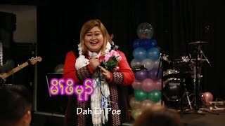Karen Song ( WKBC Music Live Show 2017 ) Moe Poe Mu By Dah Eh Poe