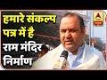 Ram Mandir: Mahesh Giri hopes for a way to build temple via parliament