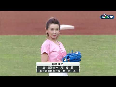 06/22 富邦 vs Lamigo 賽前,清甜女神吳婉君與蕾娜執行長林慈祺為比賽開出好球