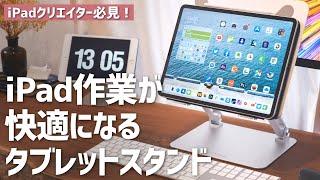 iPad作業が快適になるタブレットスタンドを、全iPadユーザーに勧めたい。