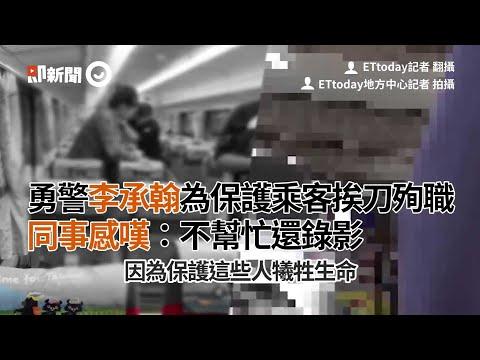 勇警李承翰挨刀保護乘客殉職 同事感嘆:不幫忙還錄影