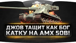 Джов тащит как БОГ эпичный бой на AMX 50B!
