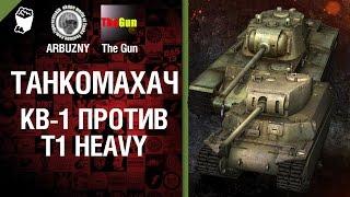 Танкомахач №24:  КВ-1 против T1 Heavy - от ARBUZNY и TheGUN