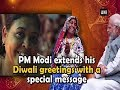PM Modi extends his Diwali greetings with a special message