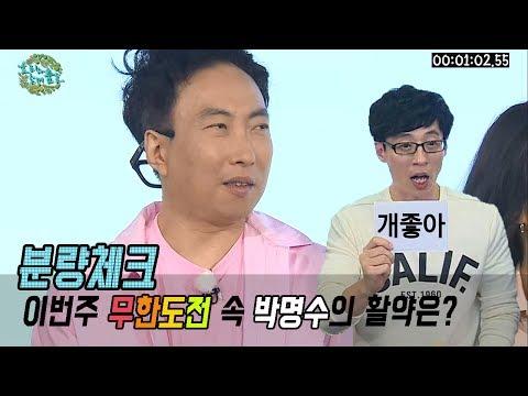 【분량체크!】 박명수 - '효리와 함께 춤을(17.06.17)' 편에서 얼마나 웃겼게요?
