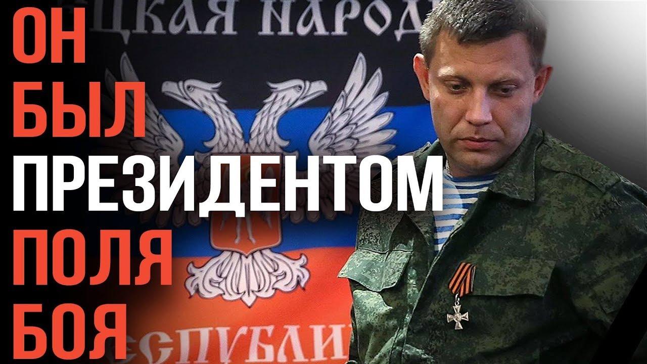 Александр Проханов. На смерть главы ДНР Александра Захарченко