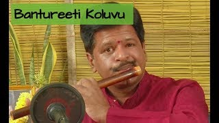 Bantureethi koluvu, Carnatic Flute, Hamsanadam, Tyagaraja    Krishna Mohan Bhagavatula
