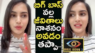 Actress Himaja Mallireddy Comments on Big Boss 3..
