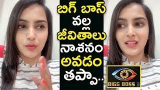 Actress Himaja Mallireddy Comments on Big Boss 3..