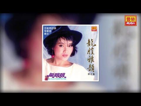 龍飄飄 - 舞女 [Original Music Audio]