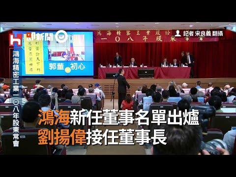 鴻海新任董事名單出爐 劉揚偉接任董事長