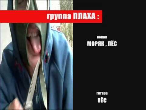 Плаха - Я не верю в анархию (Гражданская Оборона cover).wmv