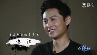 Bian Jiang 边江-  Dubbed for YiChen, Yehua, and many other leading men