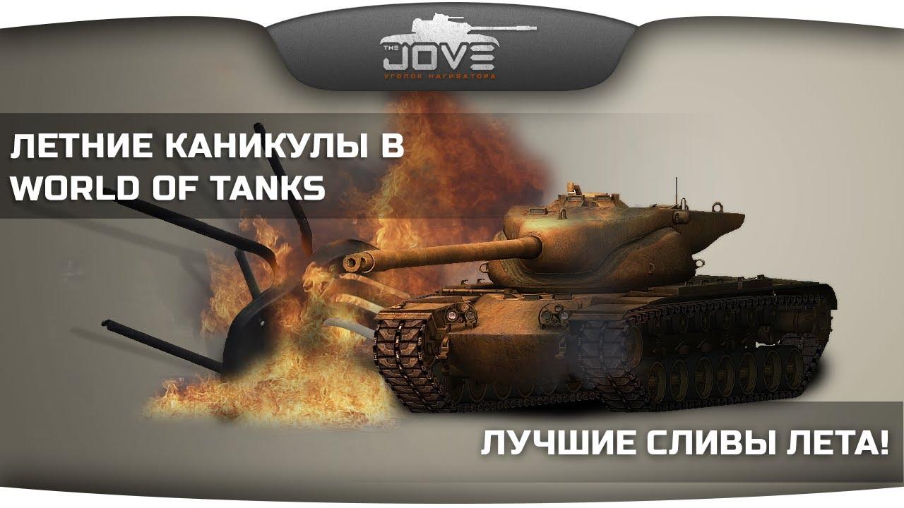 Летние каникулы в World of Tanks: Лучшие сливы лета! [18+]
