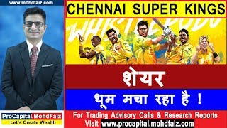 CHENNAI SUPER KINGS शेयर धूम मचा रहा है | Latest Share Market News In Hindi