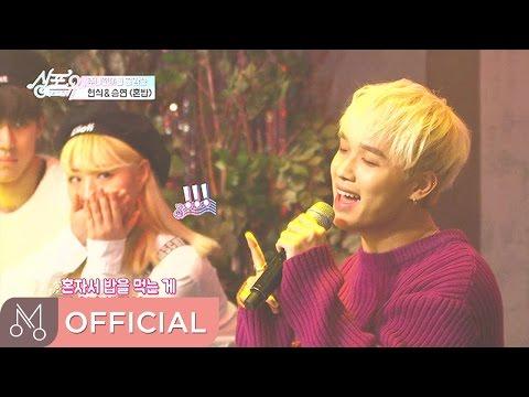 [MV] 현식(BTOB) & 승연(UNIQ)
