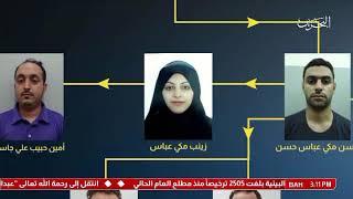 البحرين: وزارة الداخلية تكشف عن خلية إرهابية مكونة من 10 أشخاص يشتبه ...